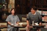 14日放送の『石橋貴明のたいむとんねる』に出演する(左から)大久保佳代子(オアシズ)、石橋貴明(C)フジテレビ