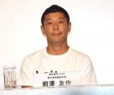前澤友作氏、生出演を取りやめ