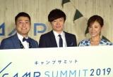 パーソルキャリア『CAMP SUMMIT 2019』第1部のトークイベントに登場した(左から)水田信二、川西賢志郎、高橋真麻 (C)ORICON NewS inc.