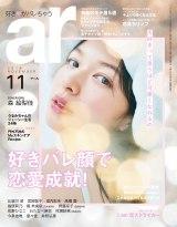 『ar』12月号表紙
