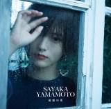 山本彩 3rdシングル「追憶の光」(11月20日発売・CDのみ)通常盤ジャケット写真