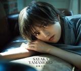 山本彩 3rdシングル「追憶の光」(11月20日発売・CD+DVD)初回限定盤ジャケット写真