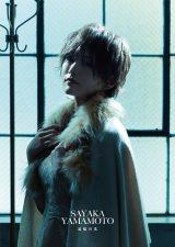 山本彩 3rdシングル「追憶の光」(11月20日発売・CD+DVD+Photo Book)FC限定盤ジャケット写真