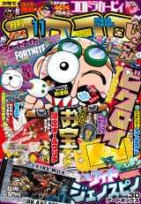 「月刊コロコロコミック」11月号 (C)小学館