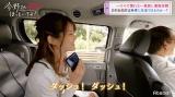 ドライバーを急かす松村沙友理=『#乃木坂世界旅 今野さんほっといてよ!ハワイ編 Day1』より(C)AbemaTV