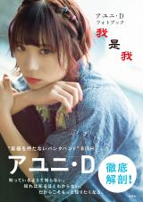 アユニ・Dの1stフォトブック『我是我』表紙カット