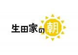 『生田家の朝』ロゴ