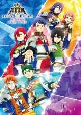 『KING OF PRISM ALL STARS -プリズムショー☆ベストテン-』ティザービジュアル(C)T-ARTS / syn Sophia / エイベックス・ピクチャーズ / タツノコプロ / キングオブプリズムAS製作委員会
