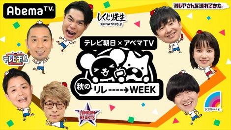 10月21日深夜から『テレビ朝日×アベマTV秋のリレーーーー→WEEK』(C)AbemaTV