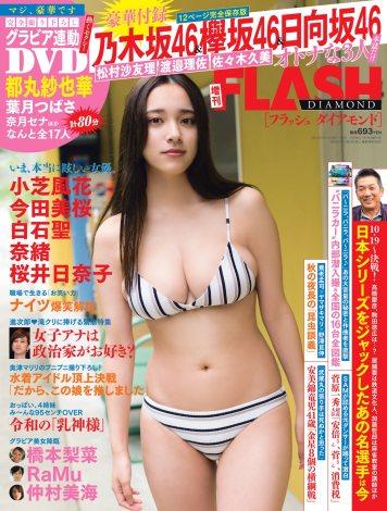『FLASH DIAMOND』10月15日発売号表紙 (C)光文社/増刊FLASH DIAMOND