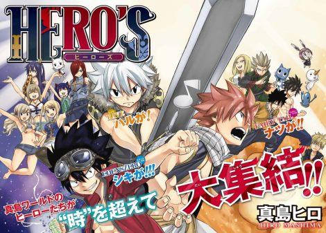 『週刊少年マガジン』でスタートした真島ヒロ氏の新連載『HERO'S』 (C)真島ヒロ/講談社