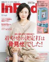 『InRed』11月号表紙(通常号)
