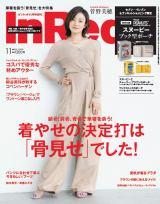 『InRed』11月号表紙(増刊号)