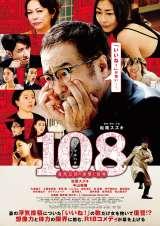 映画『108〜海馬五郎の復讐と冒険〜』の公開を記念して松尾スズキが星野源のラジオに出演