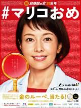『科捜研の女』祝20周年 「#マリコおめ」をつけてお祝いツィートをしよう(C)テレビ朝日
