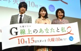 『G線上のあなたと私』に出演する(左から)中川大志、波留、松下由樹 (C)ORICON NewS inc.