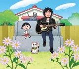 斉藤和義が『ちびまる子ちゃん』新エンディング主題歌をシングル化