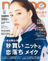『non-no』12月号コンパクト版表紙