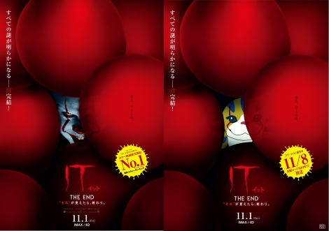 """新作映画『IT/イット THE END """"それ""""が見えたら、終わり。』(11月1日公開)と「金曜ロードSHOW!」のコラボビジュアル"""