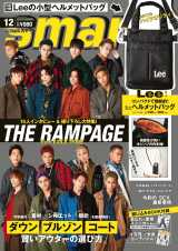 THE RAMPAGE from EXILE TRIBEが表紙を飾った『smart』12月号表紙(通常号)