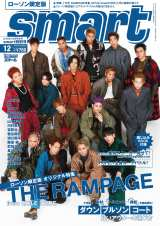 THE RAMPAGE from EXILE TRIBEが表紙を飾った『smart』12月号表紙(ローソン限定・特別号)