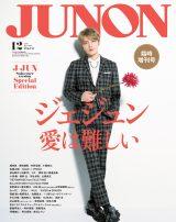 『JUNON』12月号 臨時増刊号表紙
