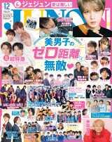 『JUNON』12月号 通常号表紙