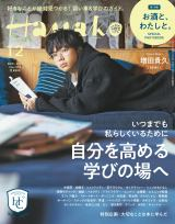 Hanako2019年12月号(10月28日発売)で表紙を飾るNEWS・増田貴久(C)マガジンハウス