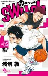 バスケ漫画『switch』のコミックス第6巻
