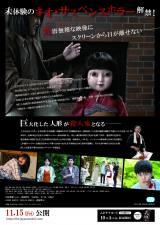 『恐怖人形』メインビジュアル(C)2019映画「恐怖人形」製作委員会