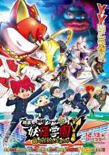 『映画 妖怪学園Y 猫はHEROになれるか』(12月13日公開)ポスタービジュアル(C)LMYWP2019