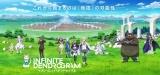 『インフィニット・デンドログラム』キービジュアル(C)海道左近・ホビージャパン/インフィニット・デンドログラム製作委員会