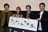 『クソみたいな映画』舞台あいさつに登壇した(左から)村田秀亮、内田理央、稲葉友、芝聡監督 (C)ORICON NewS inc.