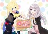 コラボイラスト (C)Kisetsu Morita/SB Creative Corp. Illustration:benio (C)Jougi Shiraishi/SB Creative Corp. Illustration:Azure