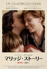 Netflix映画『マリッジ・ストーリー』12月6日配信開始。スカーレット・ヨハンソン×アダム・ドライバーが夫婦役で共演