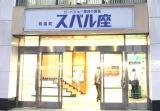 閉館を迎えた有楽町スバル座 (C)ORICON NewS inc.