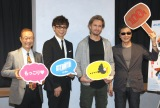 (左から)神谷明、山寺宏一、フィリップ・ラショー、北条司氏=実写映画『シティーハンター THE MOVIE 史上最香のミッション』会見 (C)ORICON NewS inc.