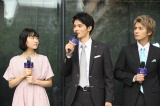 AbemaTVオリジナルドラマ 『フォローされたら終わり』制作発表会見に出席した(左から)小川紗良、岡田健史、中尾暢樹
