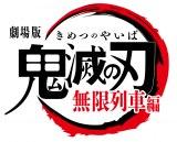 劇場版「鬼滅の刃」無限列車編のロゴタイトル (C)吾峠呼世晴/集英社・アニプレックス・ufotable