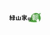 『緑山家の朝』ロゴ