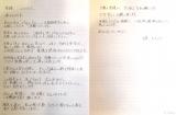 堀ちえみからの直筆メッセージ (C)ORICON NewS inc.