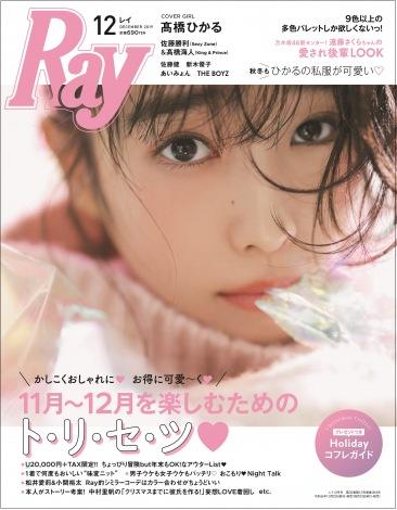 『Ray』12月号の表紙を飾る高橋ひかる