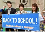 フジテレビ『BACK TO SCHOOL!』収録後取材会に出席した(左から)川島明、風間俊介、杉原千尋アナ (C)ORICON NewS inc.