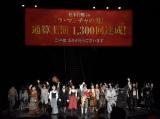 ミュージカル『ラ・マンチャの男』特別カーテンコールの模様 (C)ORICON NewS inc.