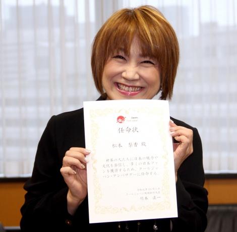 クールジャパン・アンバサダーに任命された松本梨香 (C)ORICON NewS inc.