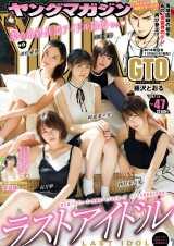 『週刊ヤングマガジン』第47号