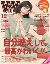 小松菜奈が表紙の『ViVi』12月号