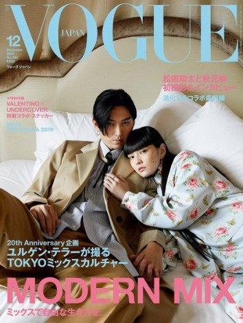 サムネイル ファッション誌『VOGUE JAPAN』12月号の表紙  Photo:Juergen Teller (C) 2019 Conde Nast Japan. All rights reserved.