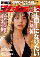 『週刊プレイボーイ』44号表紙