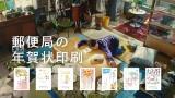 郵便局の年賀状印刷新TV-CM「ものぐささんゆうびん」篇に出演する嵐・大野智